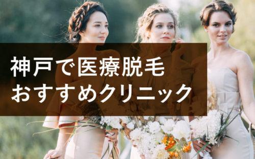 脱毛のホンネ 兵庫県で医療脱毛 おすすめクリニック
