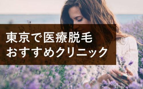 脱毛のホンネ 東京で医療脱毛 おすすめクリニック